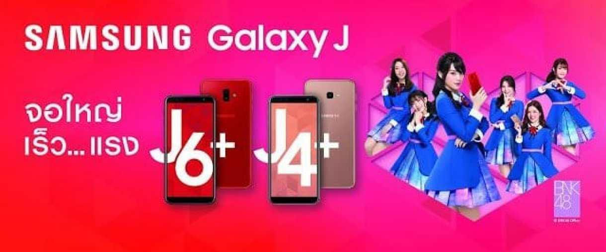 - 42202496 10157058988387590 5052947299106291712 o 2 - Samsung เปิดตัว Samsung Galaxy J4+ และ J6+ มีวงไอดอลเกิร์ลกรุ๊ป BNK48 เป็นพรีเซนเตอร์เช่นเคย