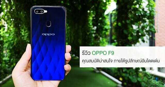 - รีวิว OPPO F9 ดีไซน์ดี เซลฟี่สวย พร้อมระบบ VOOC Flash Charge ชาร์จ 5 นาที โทรได้ 2 ชั่วโมง