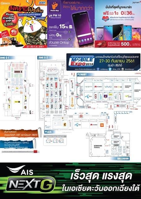 - P4 big 2 - โบรชัวร์โปรโมชั่นแรกพร้อมผังบูธของงาน Thailand Mobile Expo 2018 วันที่ 27-30 กันยายน 2561