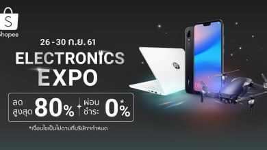 - Shopee Electronics Expo สุดยิ่งใหญ่ พบกับขบวนสินค้าสินค้าอิเล็กทรอนิกส์นับพันมาเอาใจขาช้อปลดสูงสุด 80%