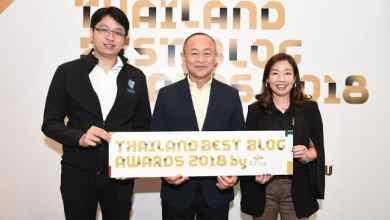 """- ซีพี ออลล์ จัดงานประกาศรางวัล """"Thailand Best Blog Awards 2018 by CP ALL"""" (TBBA) ปีที่ 2 ภายใต้คอนเซ็ปต์ 'บล็อกกา ภิวัตน์…NOW or NEVER'"""
