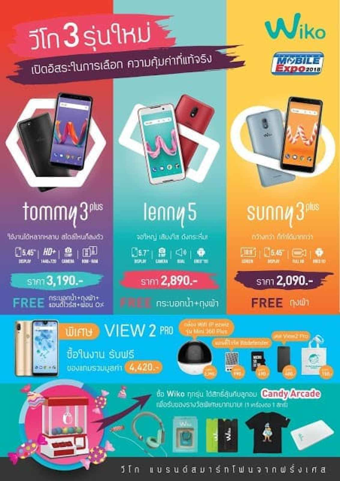 - Wiko promotion for TME2018 2 - Wiko เปิดตัวสมาร์ทโฟน 3 รุ่นใหม่ในงานThailand Mobile Expo 2018 ตอบโจทย์ความคุ้มค่าในราคาสุดคุ้ม