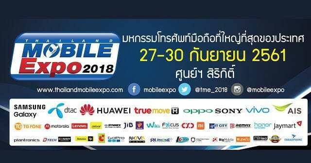 - tme 2 - โบรชัวร์โปรโมชั่นแรกพร้อมผังบูธของงาน Thailand Mobile Expo 2018 วันที่ 27-30 กันยายน 2561