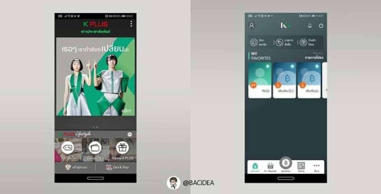 - 1 2 - พาชมแอป K+ ปรับปรุงใหม่ ยกเครื่อง UI ทั้งชุดให้ทันสมัย ใช้งานง่ายขึ้น ใช้งานผ่าน Wi-Fi ได้ทุกธุรกรรม กดเงินไม่ใช้บัตรได้แล้ว