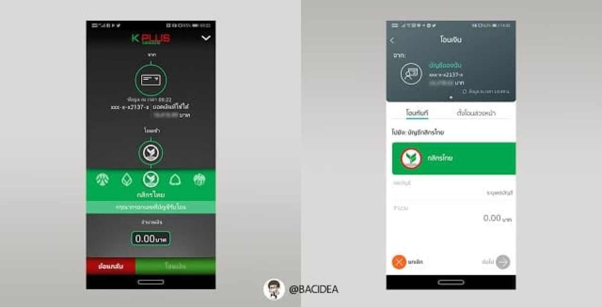 - 5 4 - พาชมแอป K+ ปรับปรุงใหม่ ยกเครื่อง UI ทั้งชุดให้ทันสมัย ใช้งานง่ายขึ้น ใช้งานผ่าน Wi-Fi ได้ทุกธุรกรรม กดเงินไม่ใช้บัตรได้แล้ว