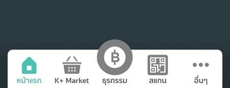 - Screenshot 20181010 142137 1 - พาชมแอป K+ ปรับปรุงใหม่ ยกเครื่อง UI ทั้งชุดให้ทันสมัย ใช้งานง่ายขึ้น ใช้งานผ่าน Wi-Fi ได้ทุกธุรกรรม กดเงินไม่ใช้บัตรได้แล้ว