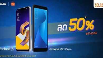 - ASUS จับมือ Shopee ส่งโปรโมชั่นพิเศษ ลดราคาสมาร์ทโฟนสูงสุด 50%