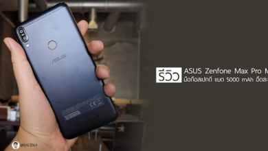 - รีวิว ASUS Zenfone Max Pro M1 มือถือที่มาพร้อมความจุแบตเตอรี่ถึง 5000 mAh และระบบ Pure Android ที่ลื่นสุดๆ