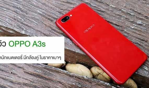 - cover 2 - รีวิว OPPO A3s แบตเตอรี่อึด กล้องคู่ พร้อมโปรเน็ตฟรีโทรฟรีไม่อั้นและไม่ติดสัญญา ราคา 4,599 บาท