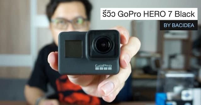 - gopro7review 2 - รีวิว GoPro HERO 7 Black ภาพนิ่งสวย อัดคลิปนิ่งดั่งใช้ไม้กันสั่น พร้อมไลฟ์ได้ในตัว