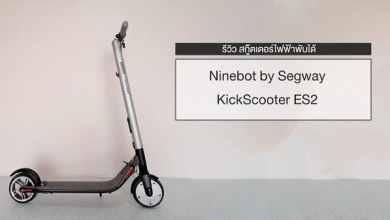 - รีวิว Ninebot by Segway KickScooter ES2 สกู๊ตเตอร์ไฟฟ้าพับได้พร้อมไฟรอบคัน