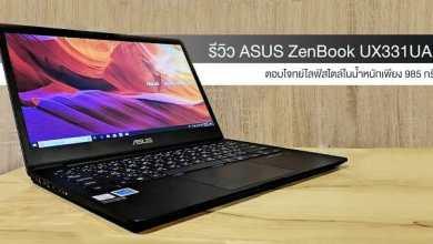 - รีวิว ASUS ZenBook UX331UAL โน๊ตบุ๊คบางเบาสเปกดีราคาโดน