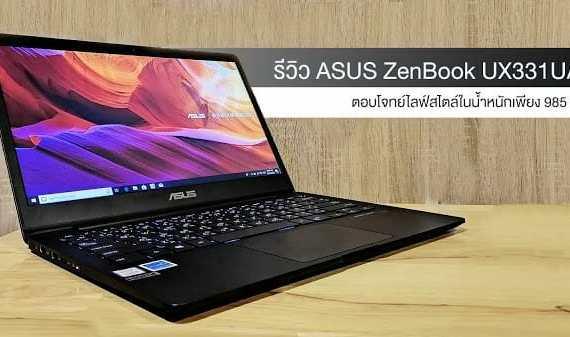 - zenbook 2 - รีวิว ASUS ZenBook UX331UAL โน๊ตบุ๊คบางเบาสเปกดีราคาโดน
