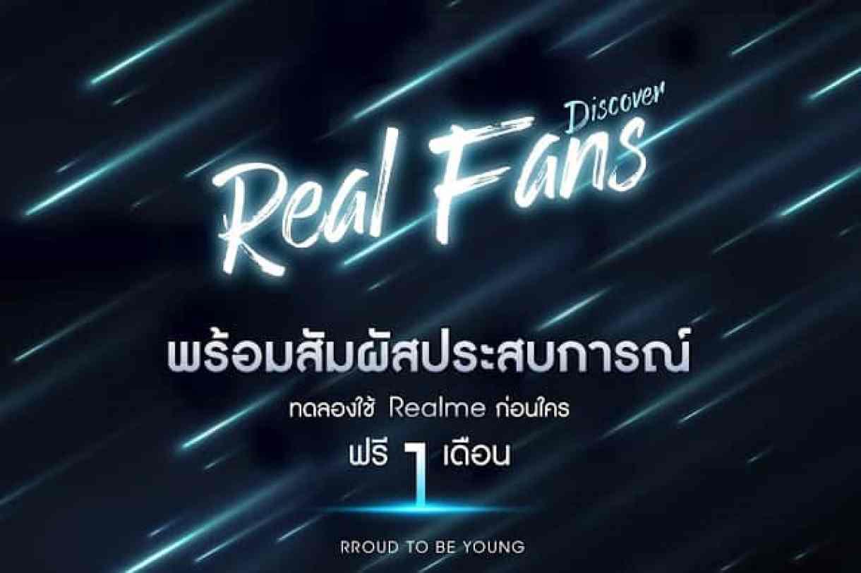 - สมาร์ทโฟนแบรนด์น้องใหม่ Realme 2 Pro 4+64GB เข้าไทยแล้ว Flash sale ในวันที่ 7 พฤศจิกายน