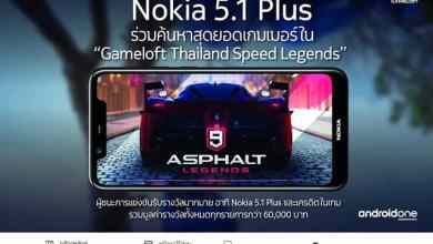 "- 01NokiaxGameloftThailandSpeedLegends 1 - HMD จับมือ Gameloft จัดการแข่งขัน ""Gameloft Thailand Speed Legends"