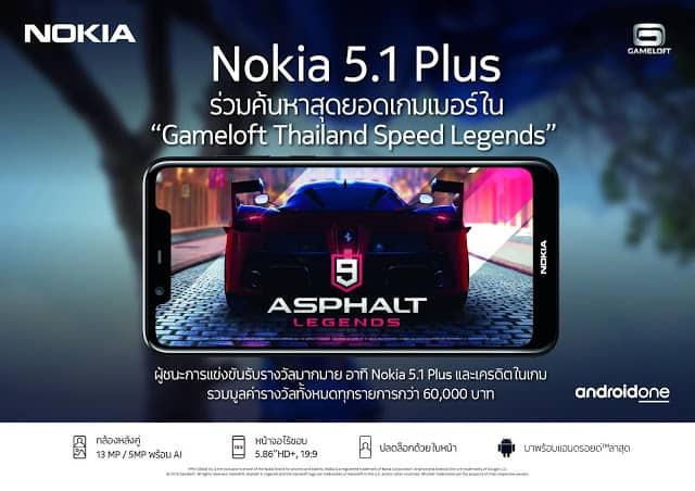 """- 01NokiaxGameloftThailandSpeedLegends 1 - HMD จับมือ Gameloft จัดการแข่งขัน """"Gameloft Thailand Speed Legends"""
