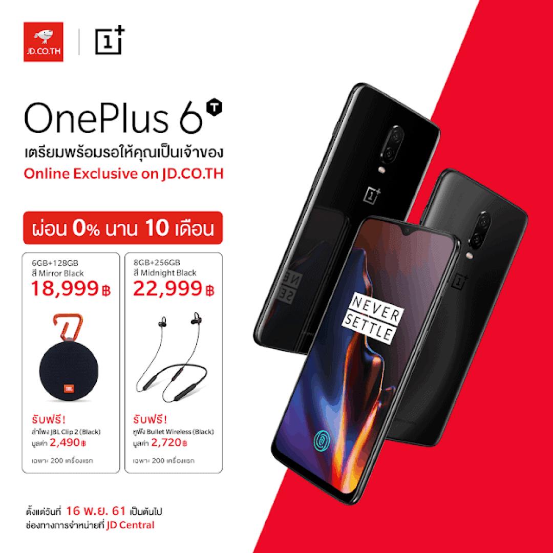- 6TJD 1 - OnePlus 6T พร้อมวางจำหน่ายในไทยวันนี้ ราคารเริ่มต้น 18,999 บาท