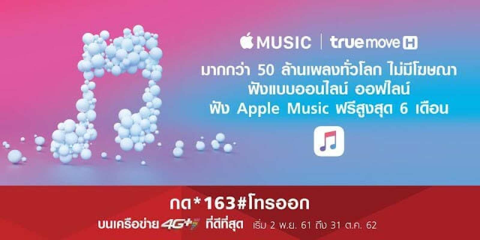 - AppleMusic online 1024x512px 2 2 - Truemove H ประกาศมอบสิทธิพิเศษให้ลูกค้าใช้บริการ Apple Music ฟรีสูงสุด 6 เดือน