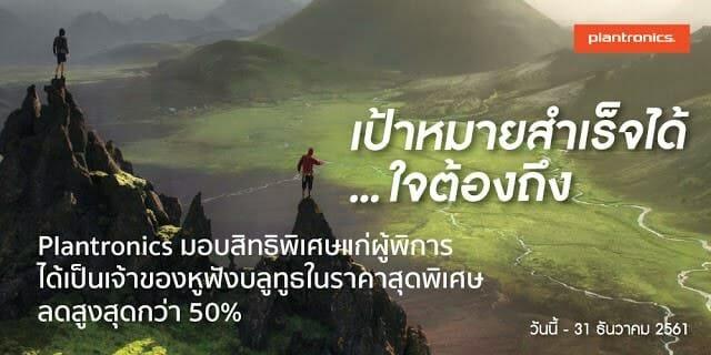 - Promotion 2 - Plantronics มอบสิทธิพิเศษแก่ผู้พิการ ได้เป็นเจ้าของหูฟังบลูทูธ ในราคาสุดพิเศษ ลดสูงสุดกว่า 50%