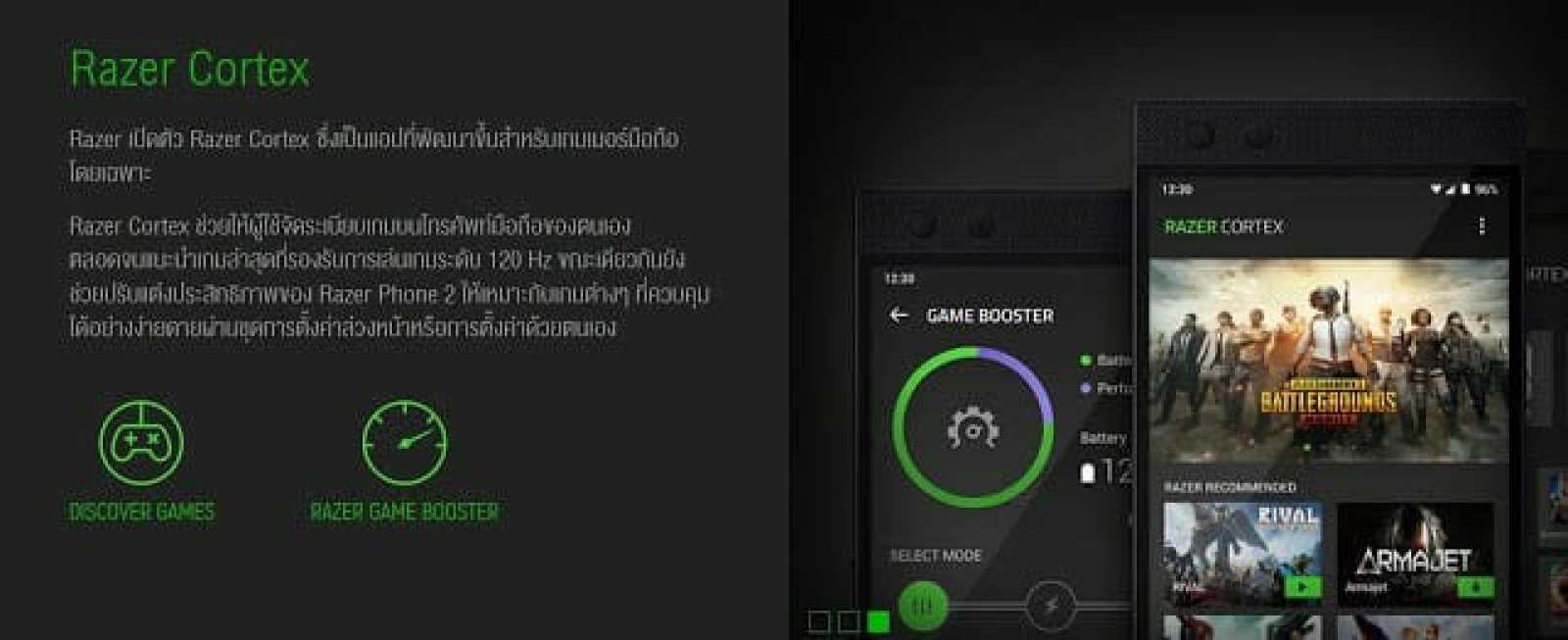 - Screenshot 14 4 - AIS วางจำหน่าย Razer Phone 2 ในไทย ราคา 27,990 บาท