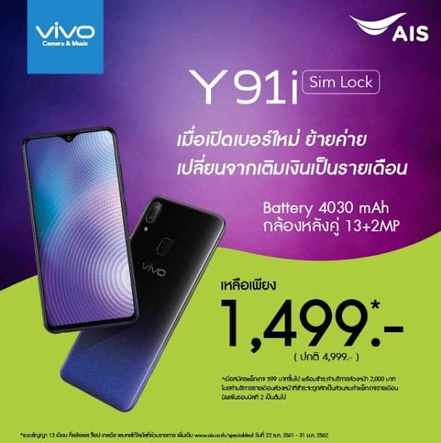- Vivo จับ AIS จัดโปร Special Deal Vivo Y91i ลดสูงสุดเหลือเพียง 1,499 บาทเท่านั้น