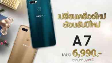 - OPPO A7 แบตเยอะจุใจ  ใช้งานลื่นไหล ในราคาที่คุ้มเกินใครเพียง 6,990 บาท