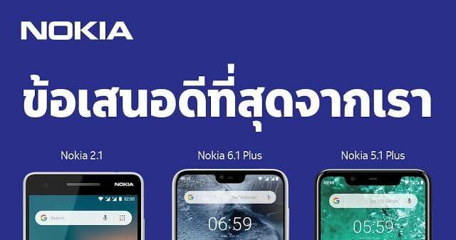 - AW TME A4 created crop - รวมโปรโมชั่น Nokia ในงาน Thailand Mobile Expo 2019