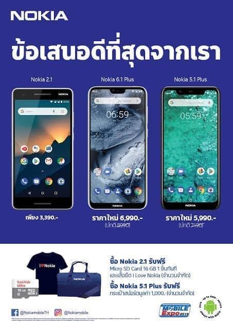 - AW TME A4 created - รวมโปรโมชั่น Nokia ในงาน Thailand Mobile Expo 2019