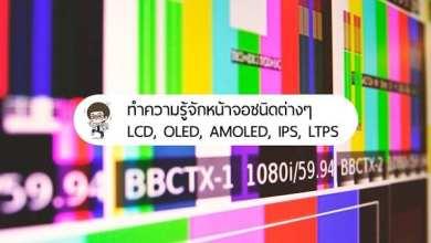- ทำความรู้จักหน้าจอชนิดต่างๆ LCD, OLED, AMOLED, IPS, LTPS