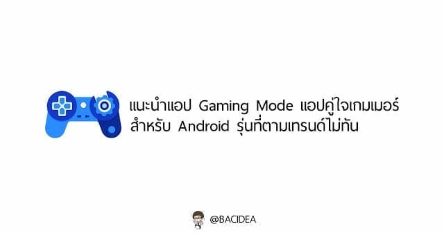 - BACcover 24 - แนะนำแอป Gaming Mode แอปคู่ใจเกมเมอร์สำหรับ Android รุ่นที่ตามเทรนด์ไม่ทัน