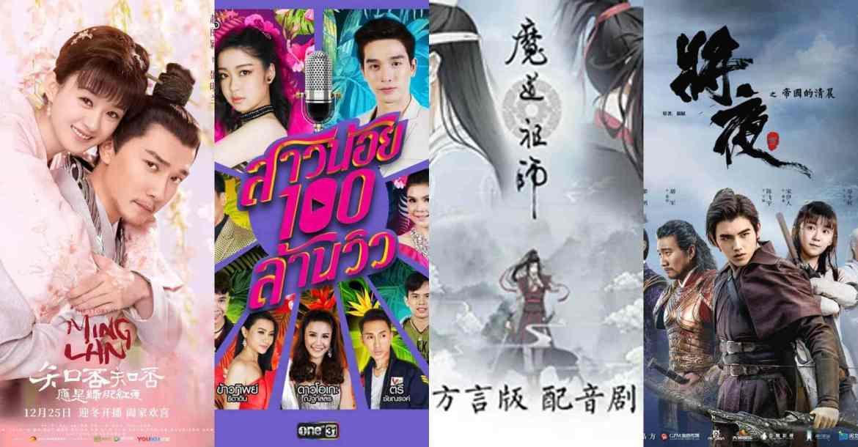 tencent ส่ง wetv แอปดูทีวีออนไลน์บุกไทย - BACcover 36 - Tencent ส่ง WeTV แอปดูทีวีออนไลน์บุกไทย