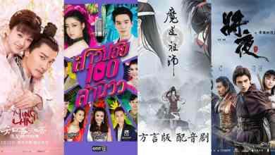 tencent ส่ง wetv แอปดูทีวีออนไลน์บุกไทย - Tencent ส่ง WeTV แอปดูทีวีออนไลน์บุกไทย