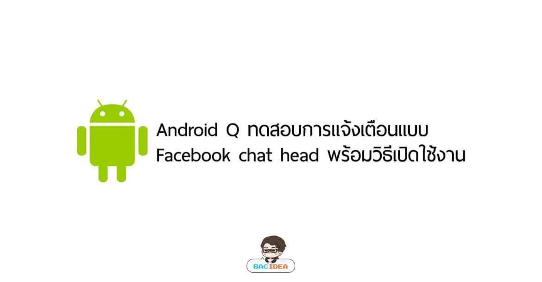 - Android Q ทดสอบการแจ้งเตือนแบบ Facebook chat head พร้อมวิธีเปิดใช้งาน