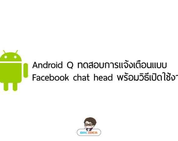 - BACcover 38 - Android Q ทดสอบการแจ้งเตือนแบบ Facebook chat head พร้อมวิธีเปิดใช้งาน