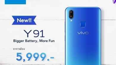 - Vivo Y91 แรงสุดคุ้มจัดเต็มรับปี 2019!!! พร้อมเปิดตัวสีใหม่ Ocean Blue