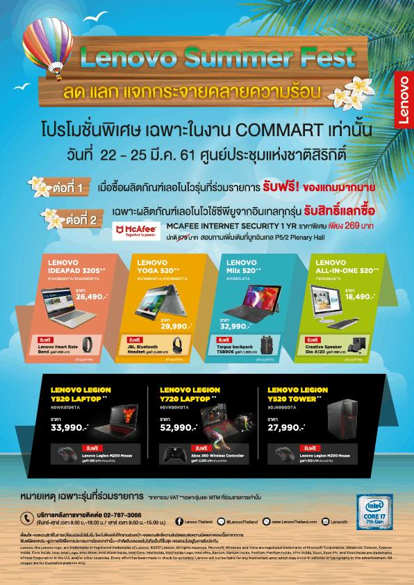 - Final Leaflet Lenovo P3 Mar18 02 1 - เตรียมพบกับสินค้า Lenovo ราคาพิเศษทั้งกลุ่ม Consumer และ Think ที่งาน Commart 2018