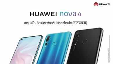 - KVHUAWEINova4THHorizontal - Huawei เปิดตัว Huawei nova 4 สมาร์ทโฟนจอเจาะรู Punch Display รุ่นแรกในประเทศ ได้ใช้ก่อนใครในราคา 16,900 บาท