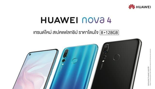 - Huawei เปิดตัว Huawei nova 4 สมาร์ทโฟนจอเจาะรู Punch Display รุ่นแรกในประเทศ ได้ใช้ก่อนใครในราคา 16,900 บาท