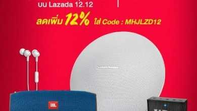 - ห้ามพลาด! พบกันสินค้าที่ขายดีที่สุดในของ JBL และ Harman Kardon ใน LAZADA 12.12 ลดสูงสุดกว่า 60%