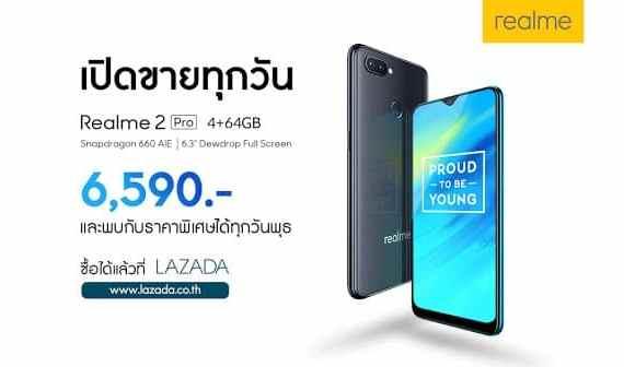 - Lazada everyday 1200x630 - Realme 2 Pro 4+64GB เปิดขายทุกวันผ่านทาง Lazada แล้วเริ่ม 17 ธ.ค. นี้ พร้อมราคาพิเศษทุกวันพุธ