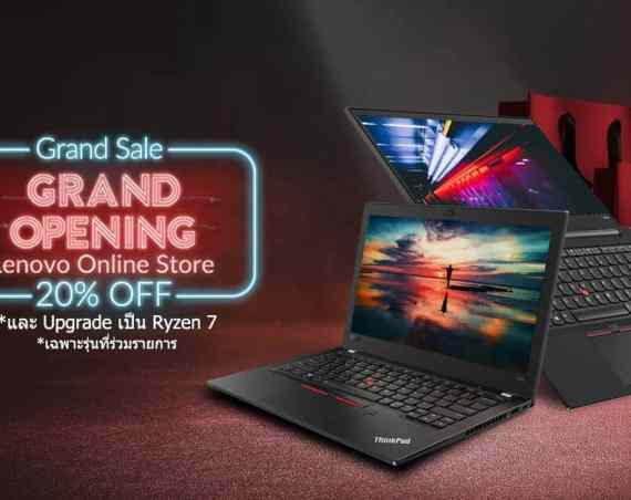 - Lenovo Grand Sale Grand Opening V2 - LENOVO ขยายช่องทางัดจำหน่ายทาง e-Commerce มอบส่วนลดกว่า 20%