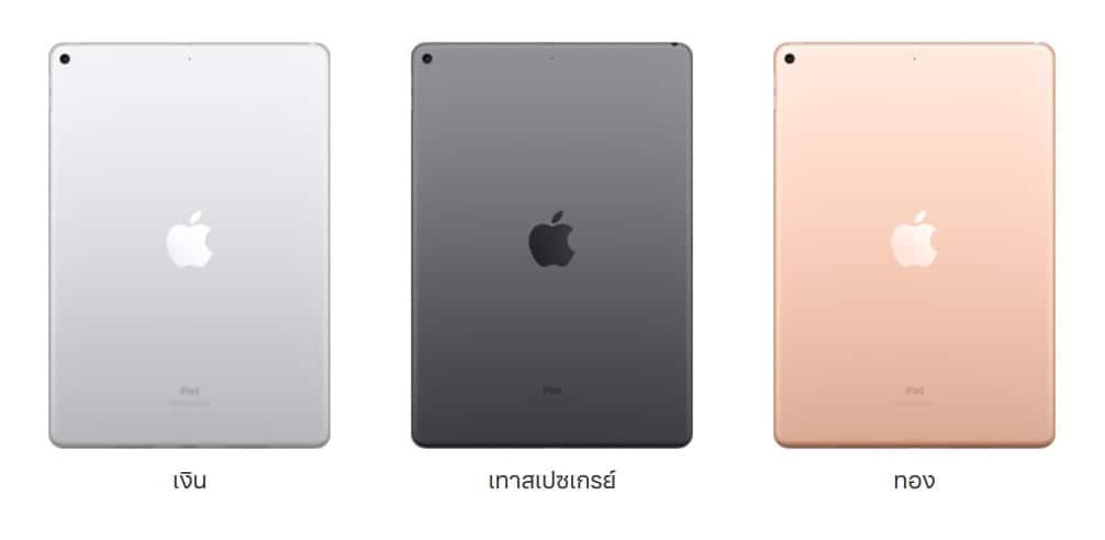 - Apple เปิดตัว iPad mini และ iPad Air ใหม่ ใช้ชิป A12 ราคาเริ่มต้น 13,900 บาท