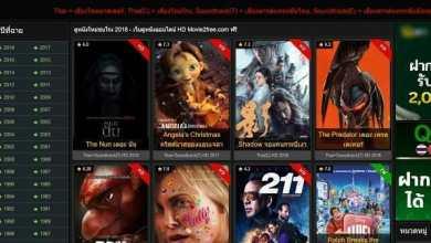 - DSI บุกทลายเว็บไซต์ดูหนังเถื่อนใหญ่ที่สุดในประเทศไทย Movie2free ผู้เข้าชม 25 ล้านคนต่อเดือน