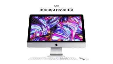 - Apple เปิดตัว iMac รุ่นใหม่ในรอบ 2 ปี ใช้ Intel คู่กับ AMD ราคาเริ่มต้น 44,900 บาท