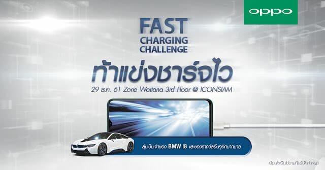 "- Thumbnail 5 - ""Fast Charging Challenge"" แข่งขันการชาร์จกับ OPPO R17 Pro ลุ้นรางวัลรถยนต์ยี่ห้อ BMW i8 ราคา 11,800,000 บาท"