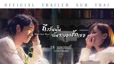 - Thumbnail trailer - Official Trailer ซับไทยภาพยนตร์ MORE THAN BLUE ถึงวันนั้น ฉันจะบอกรักเธอ