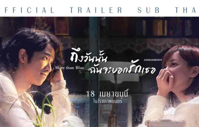 - Official Trailer ซับไทยภาพยนตร์ MORE THAN BLUE ถึงวันนั้น ฉันจะบอกรักเธอ