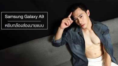- cover 2 - รีวิว Samsung Galaxy A9 หยิบกล้องส่องนายแบบ
