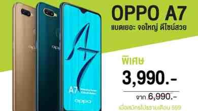 - edAIS Promotion A7 - AIS ให้คุณเป็นเจ้าของ OPPO A7 ได้ในราคาเริ่มต้นเพียง 3,990 บาท