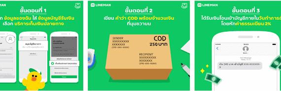 - ii jp3thmr60 - LINE MAN เปิดบริการเก็บเงินปลายทางแล้ววันนี้